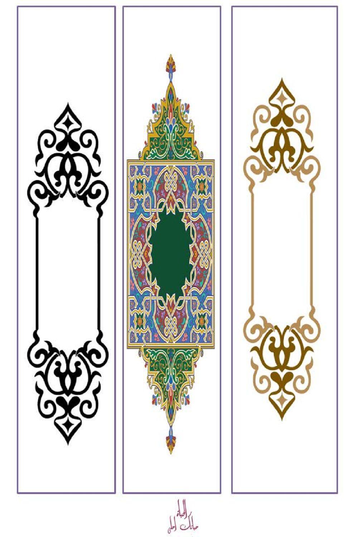بوك مارك وفواصل رمضان 2021 1442 In 2021 Cards Planner Ramadan