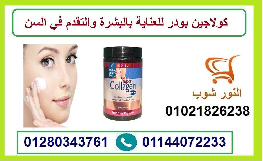 كولاجين بودر للعناية بالبشرة والتقدم في السن Collagen