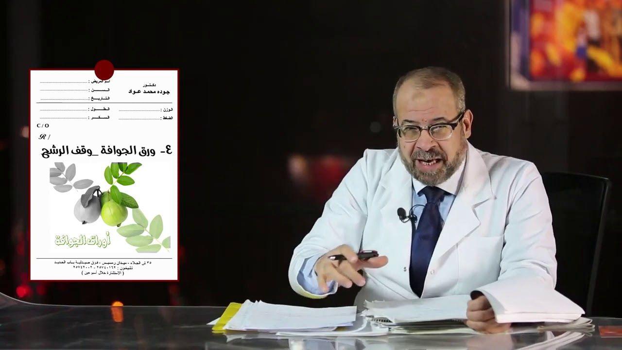 أقوي المضادات الحيوية الآمنة علي الإطلاق In 2020 Cro Lab Coat Coat
