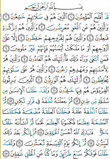 كيف تصبح من أصحاب جنة الفردوس من المهم أن نعرف ماهو العمل الذي نتوصل به بعد فضل الله ورحمته إلى جنة الفردوس ونكون غدا من سكانها Quran Verses Holy Quran Quran
