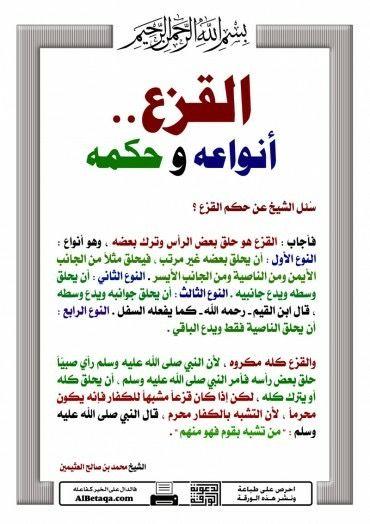 Pin On أسئلة وفتاوى إسلامية