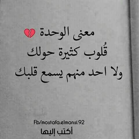 Pin By Gharib Makld On كلمات لها معنى Arabic Quotes Quotes Arabic Words