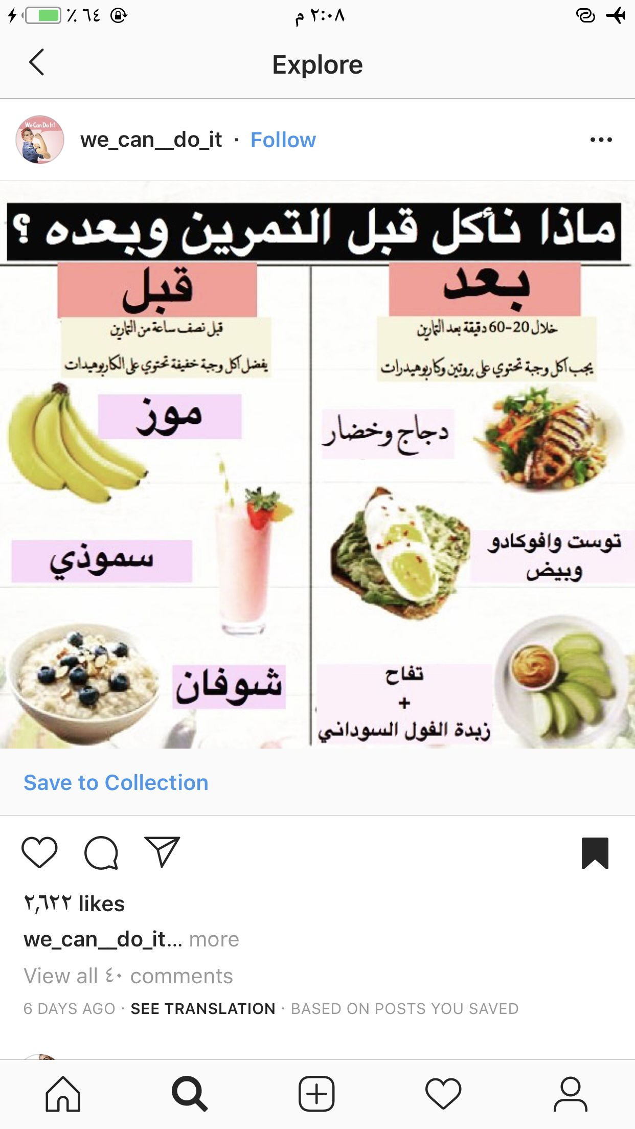 Pin By Alaa Cake On Healthy Drinks Health Fitness Food Health Fitness Nutrition Health Facts Food