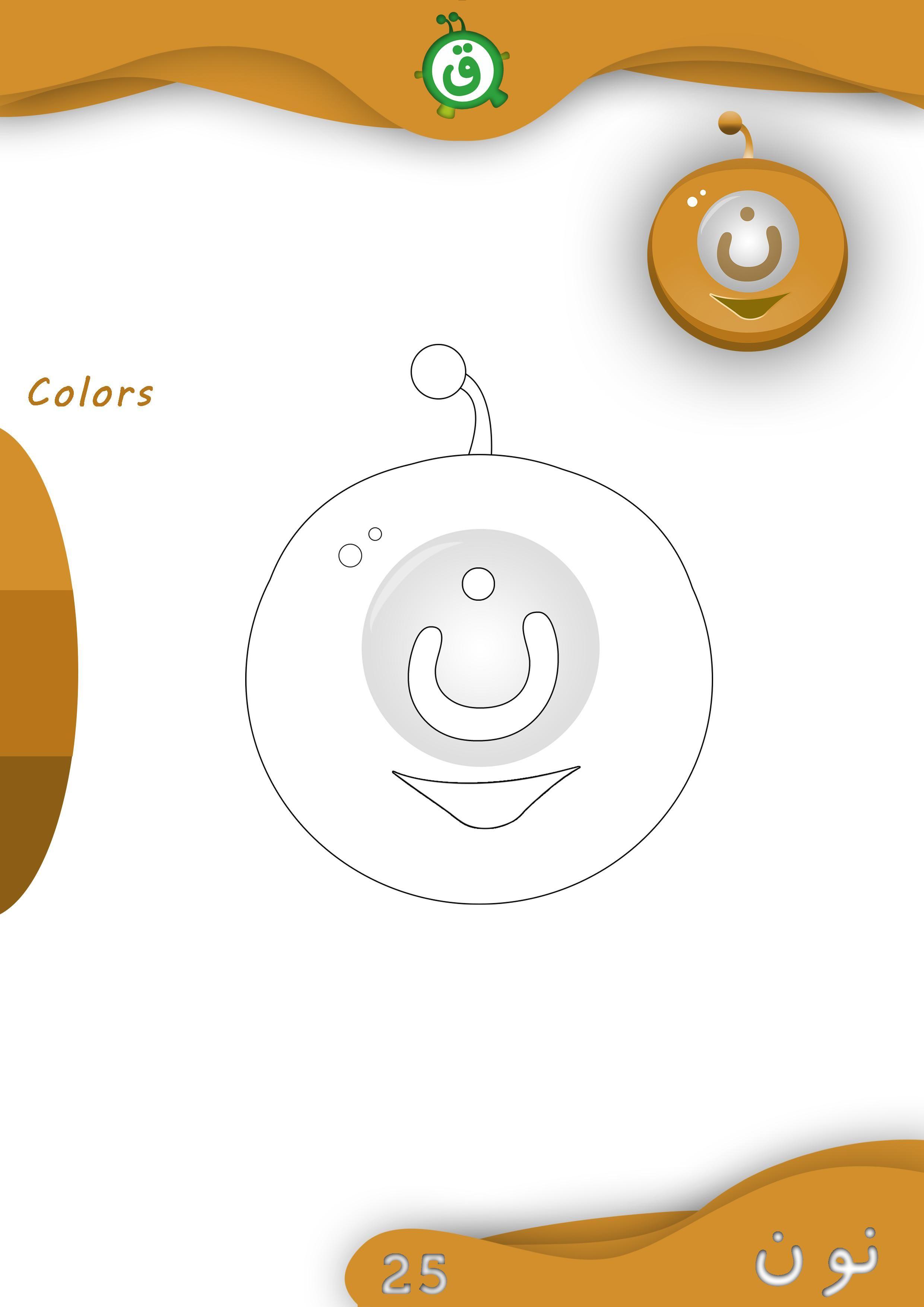 Noon Arabic Alphabet Colouring Page Littleqari Alphabet Coloring Coloring Books Coloring Pages