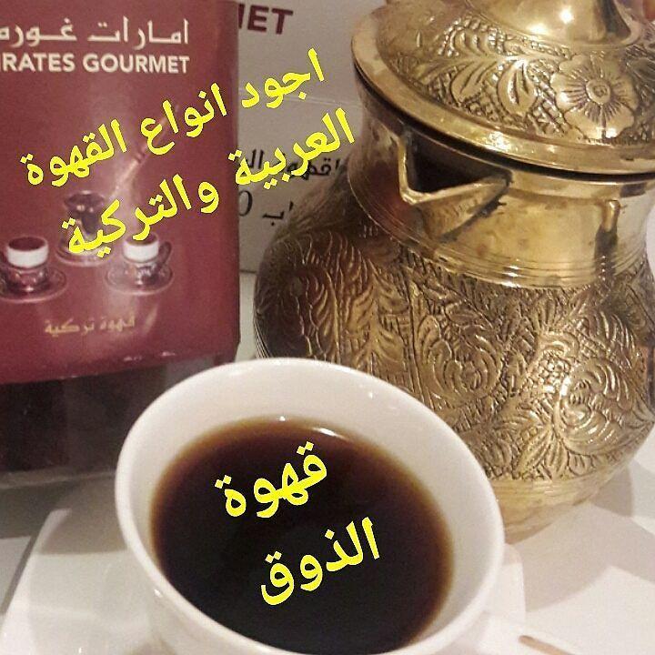 Gahwat Althoog16 On Instagram اجود أنواع القهوة العربية والتركية والتوصيل لكافة مناطق الدولة Uae للطلب يرجى ا Instagram Posts Instagram Instagram Photo