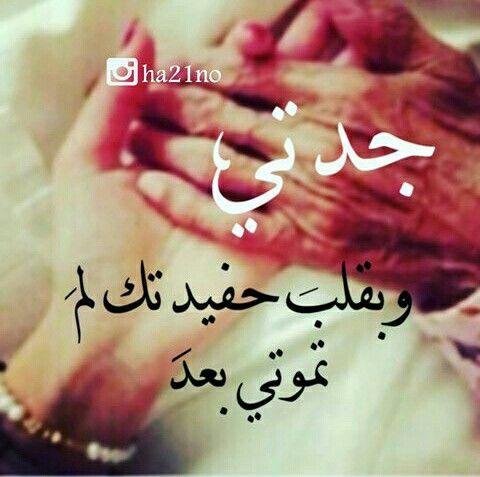 الله يرحمك و يغفر لك Words Quotes Islamic Phrases Islamic Inspirational Quotes
