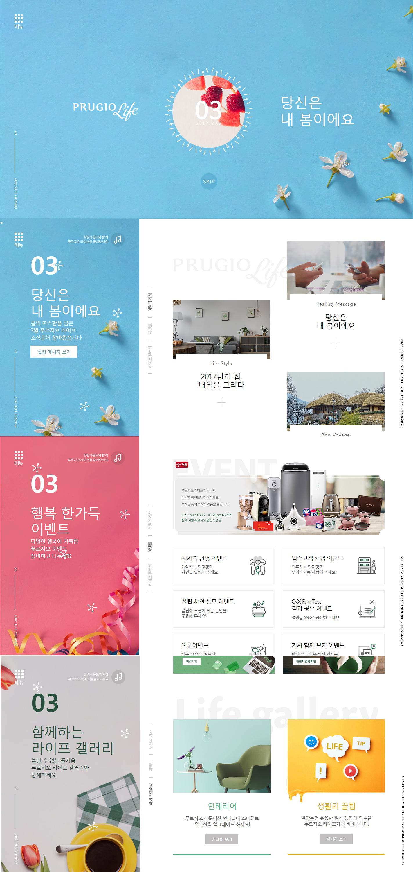 푸르지오웹진  web design  Pinterest  웹디자인, 레이아웃 디자인 및 ...
