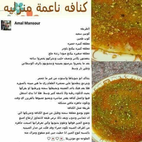 كنافة ناعمة Lebanese Desserts Food And Drink Food