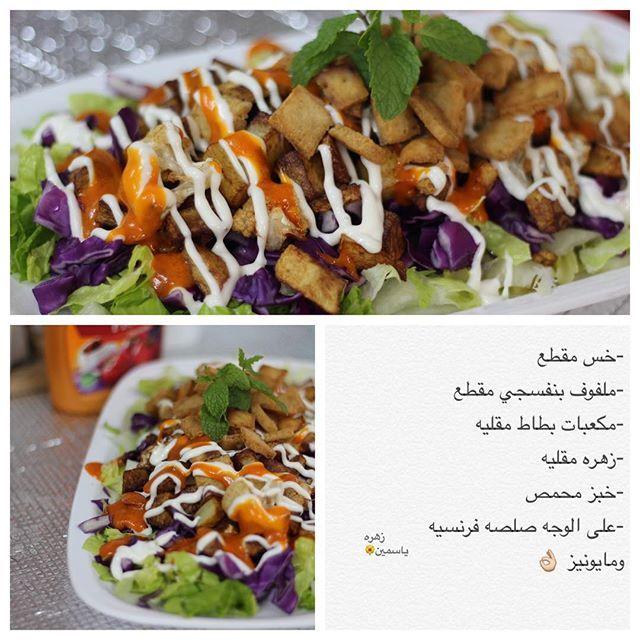 Instagram Photo By طبخاتي سهله Nov 4 2015 At 1 23pm Utc Food Dishes Ramadan Recipes Arabic Food