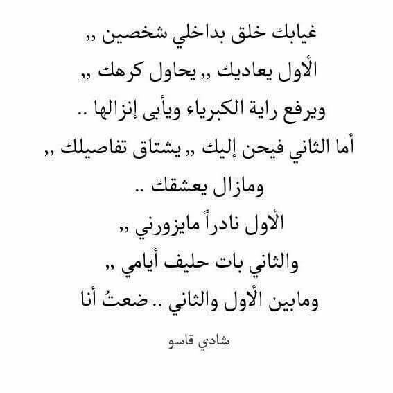Pin By Niveen Azam On قصاقيص من روحي Funny Study Quotes True Words Quotations