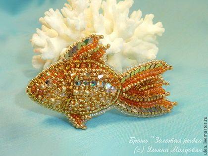 aeaec619ad0 Брошь Золотая рыбка. Рыбка из бисера. Вышивка бисером и пайетками.  Авторская…