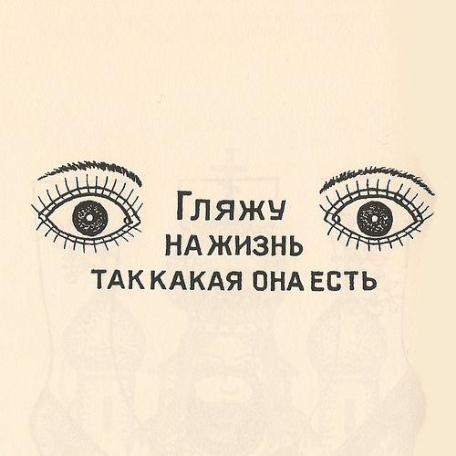 Russian Tattoo Meanings Wiki: Pin På Tatueringar