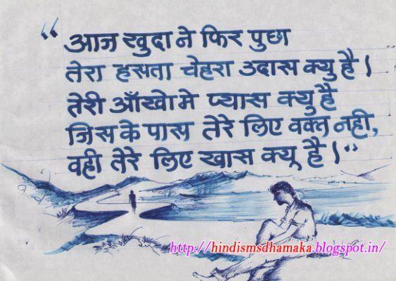 Emotional Shayari In Hindi On Friendship Krishna Pinterest