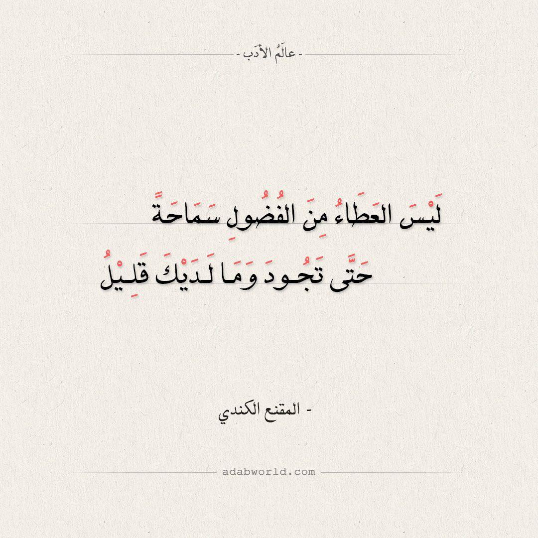 شعر المقنع الكندي حتى تجود وما لديك قليل عالم الأدب Arabic Calligraphy Calligraphy
