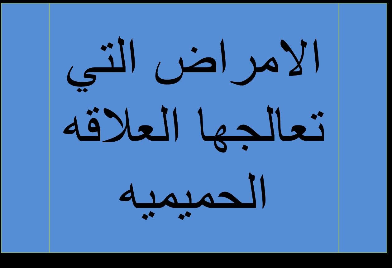 سبع أمراض تعالجها العلاقه الحميميه Arabic Calligraphy Calligraphy