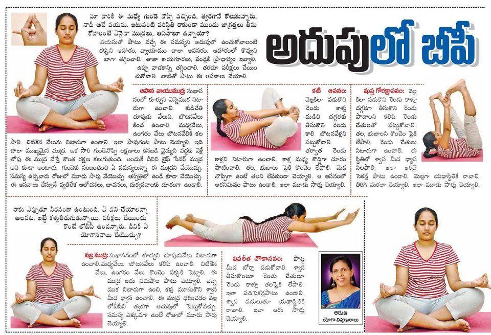 Telugu Web World Ancient Indian Yoga Tips Yoga Tips Ancient Yoga Indian Yoga