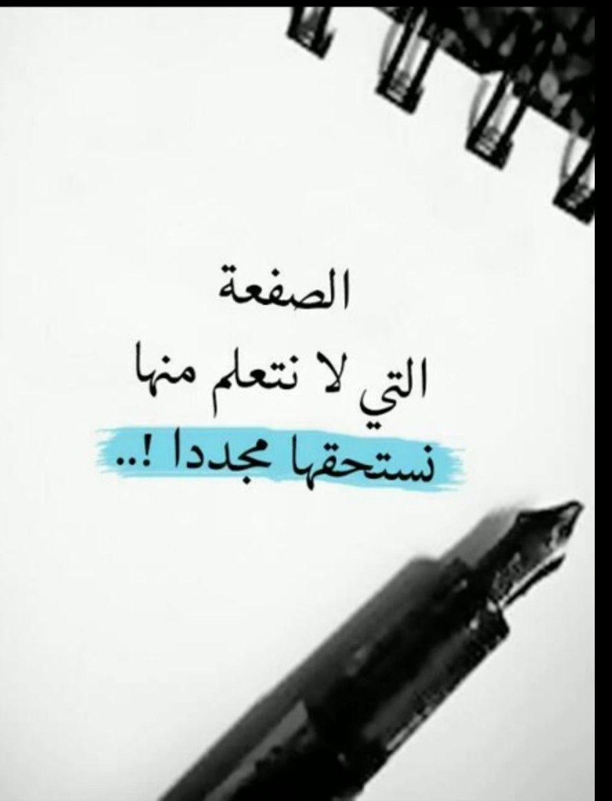 النضوج مش حرب عشمك و اندفاعاتك غلط و مفيده للناس فقره مسليه Words Quotes Feelings Words Islamic Inspirational Quotes