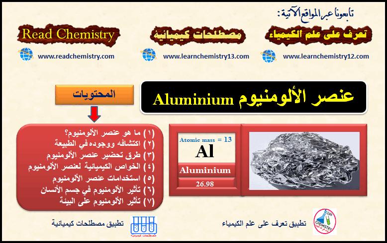 عنصر الألومنيوم Aluminium Chemistry Tigy Reading
