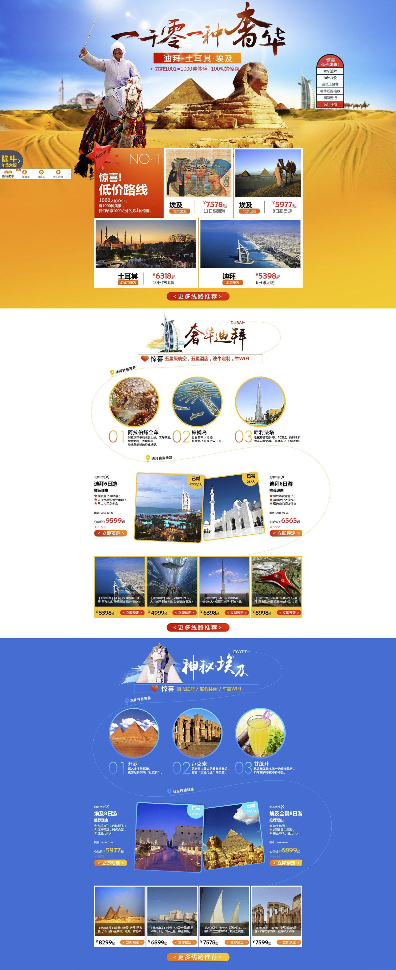 Tuniu Travel Website Midyear Promotion Dubai Egypt Tourism Special Web Design Chinese Web Design With Images
