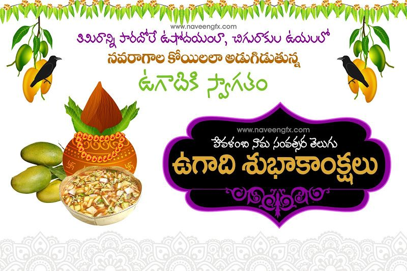 Happy UGADI Mobile Images Pics Wallpapers Free Download 2017Happy Ugadi Photos WallpapersHappy HD