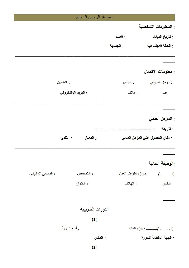 Arabic Cv 004 Jpg 794 1123 Free Cv Template Word Free Resume Template Word Cv Template Word