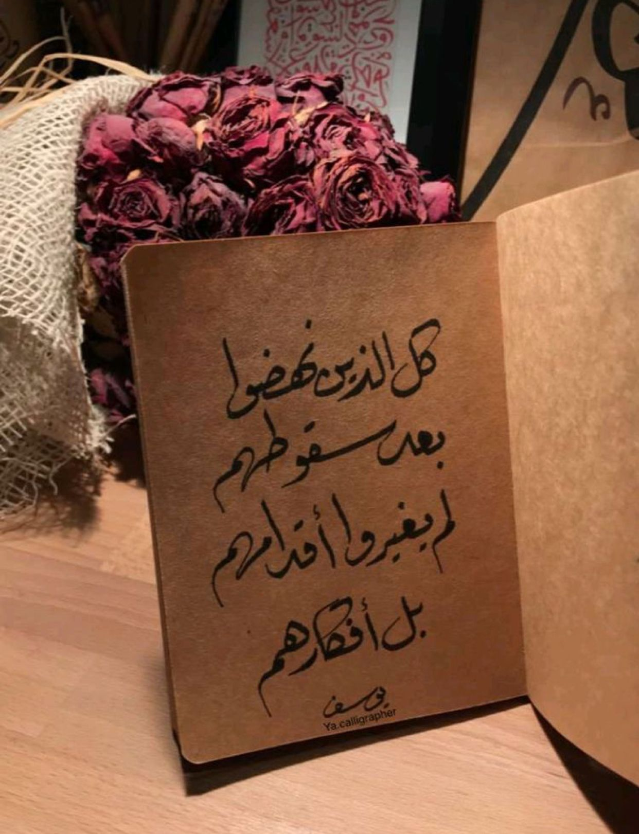 Pin By Sami Hessen On كلمة حلوة وكلمتين Words Quotes Quran Quotes Verses Arabic Quotes