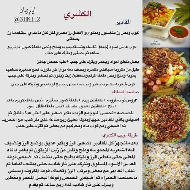 Pin By Seham Mouhamed On Cooking Recipes Egyptian Food Food Dishes Baby Food Recipes