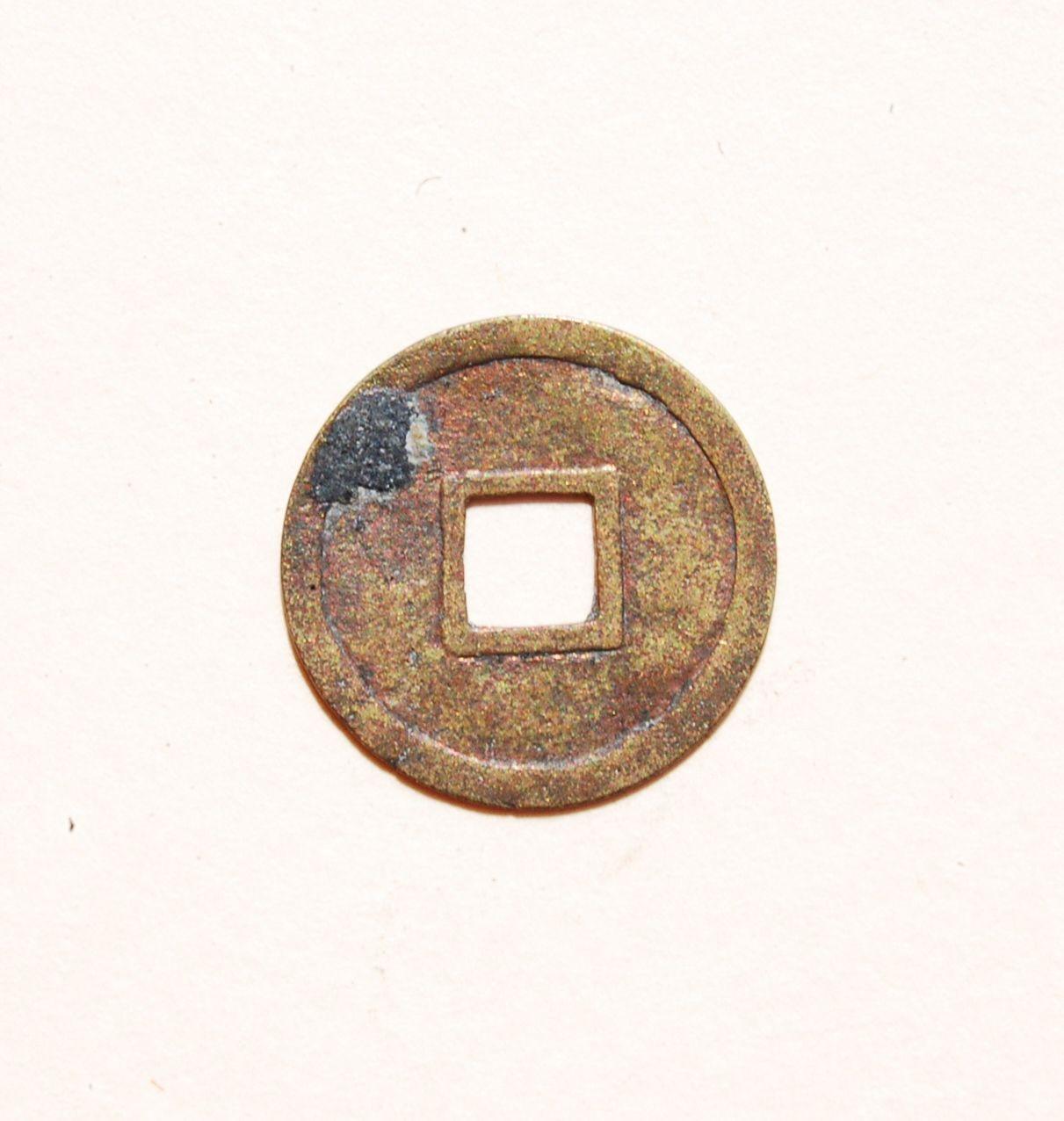 8b. Reverse side of a Ming Ming Tong Bao (明命通寶) 1 cash coin, cast in 1820 during the Ruansheng Mingming reign.