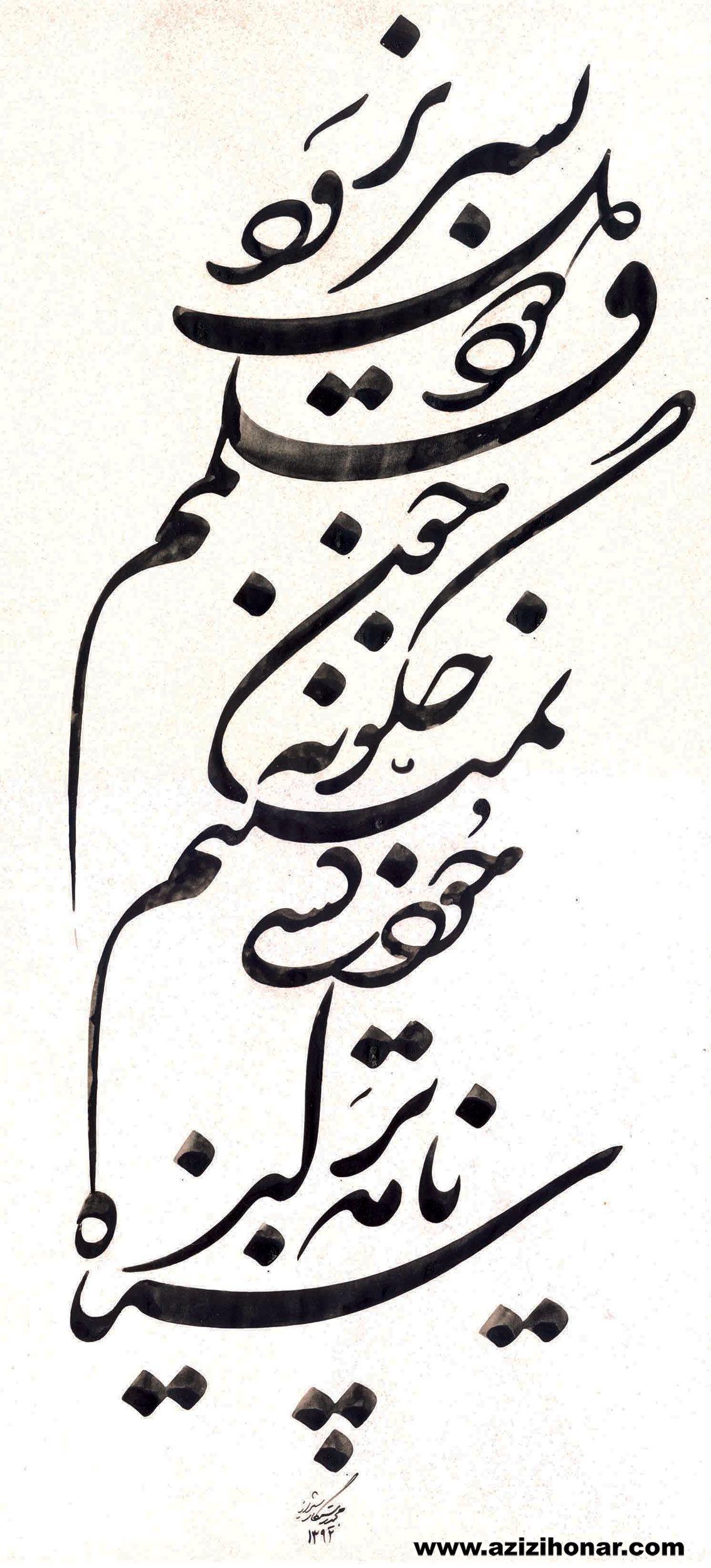 چند اثر خوشنویسی به خط شکسته نستعلیق توسط استاد مجید رستگار از استان فارس شیراز Persian Calligraphy Farsi Calligraphy Art Persian Calligraphy Typography