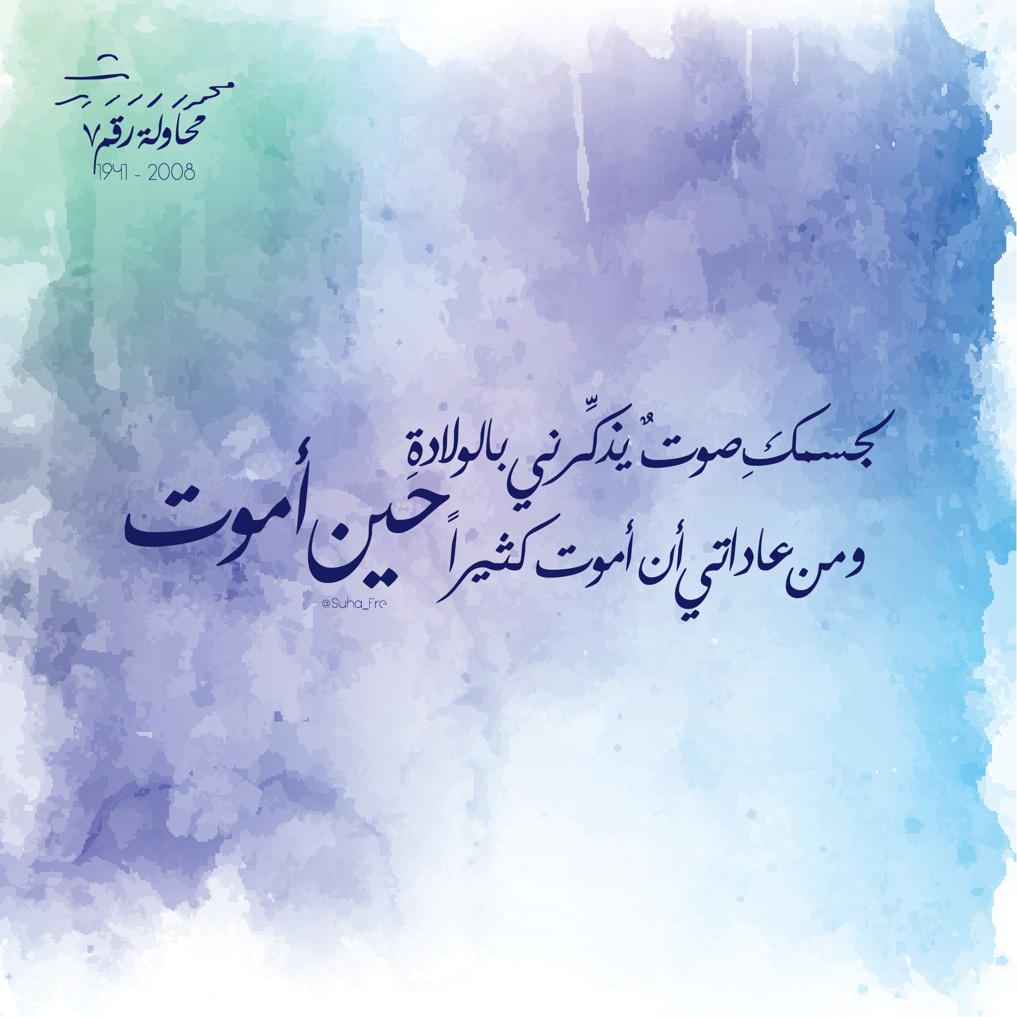 ديوان محاولة رقم ٧ محمود درويش Arabic Calligraphy Calligraphy