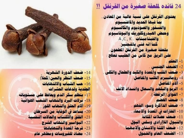 فوائد القرنفل للجنس والشعر Health Facts Fitness Cloves Health Benefits Health Fitness Nutrition