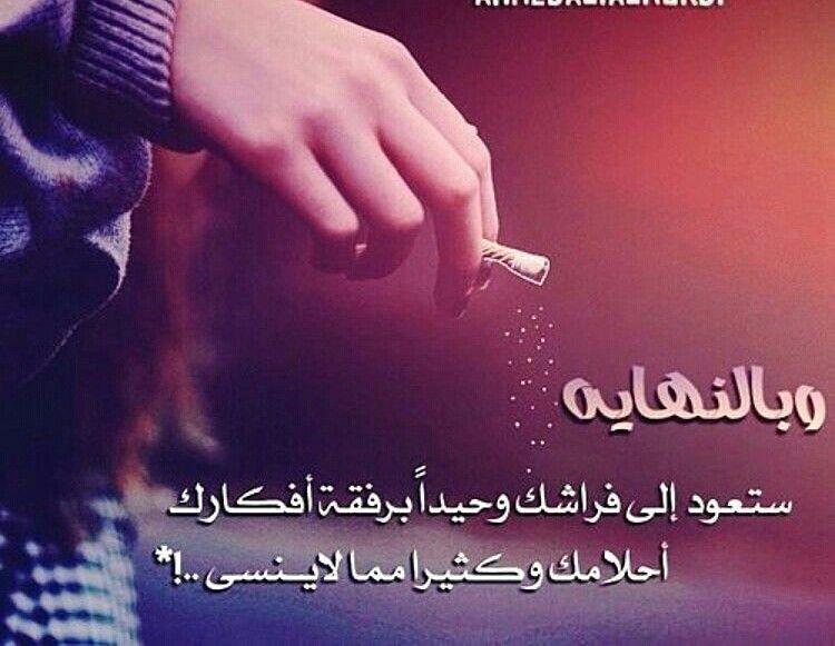 آخر الليل Arabic Words Words Quotes