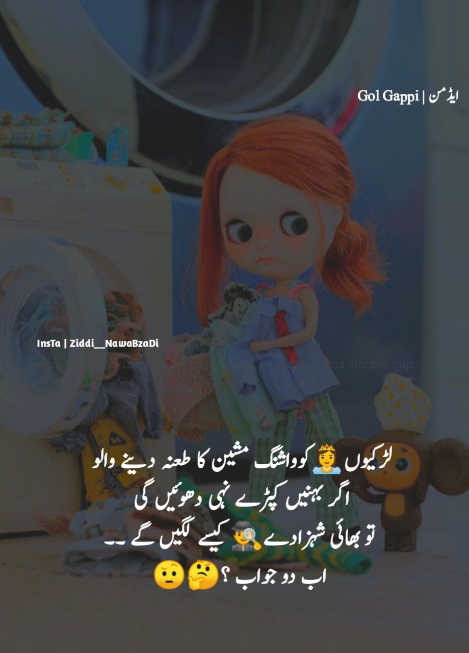 Pin By Atif Shahzad On Jok Fun Quotes Funny Cute Funny Quotes Funny Quotes In Urdu