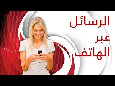 التراسل عبر الهاتف كيف تتراسل مع المرأة عبر الهاتف ل تحبك بجنون