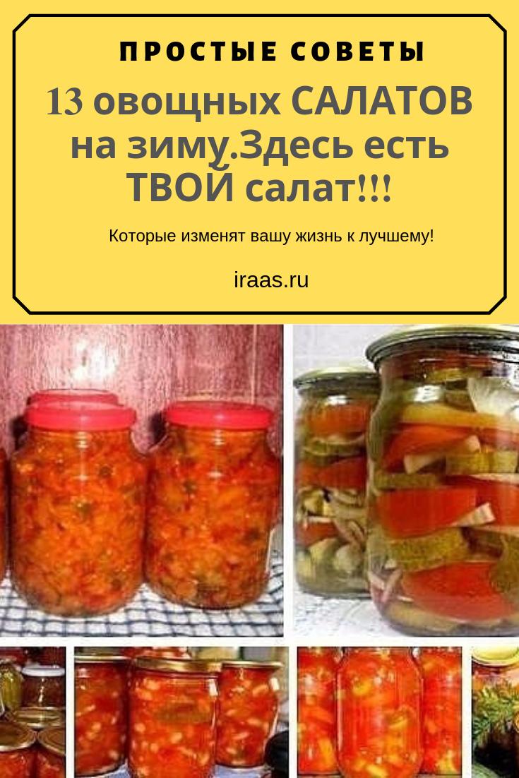 салат на зиму золотой запас
