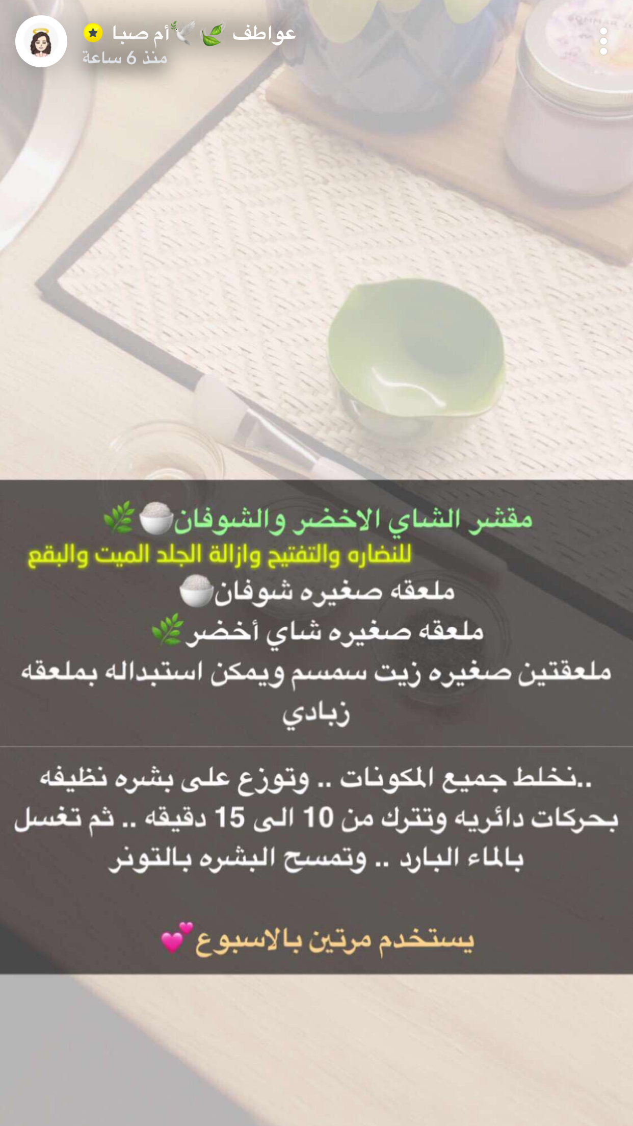 Pin By Aisha Issa On Face Natural Skin Care Diy Diy Skin Care Natural Skin Care