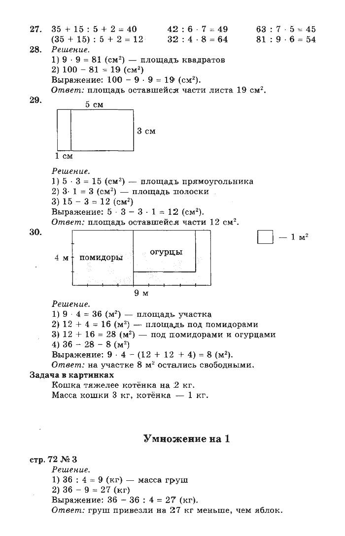Русский язык 10 класс власенков.pdf