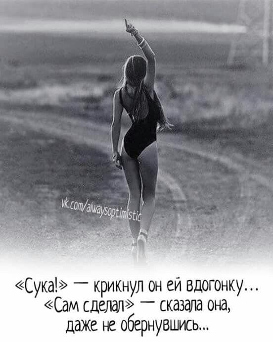 Pin Ot Polzovatelya Anahit Poloyan Na Doske So Smyslom I Bez Pravdivye Citaty Mudrye Citaty Pozitivnye Citaty