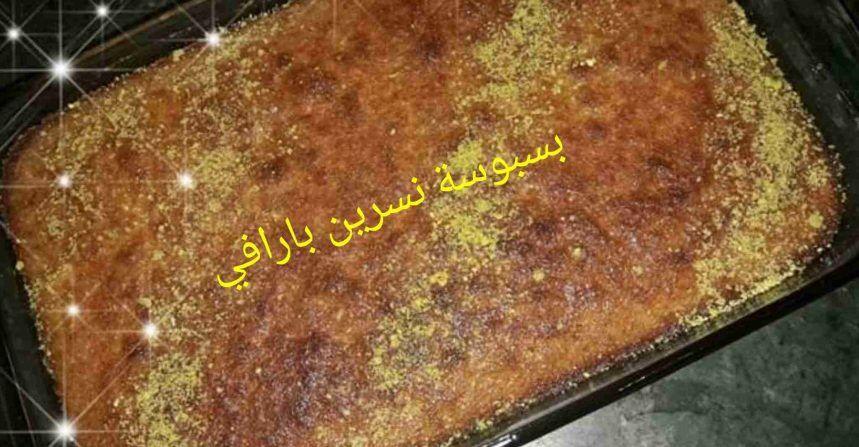 بسبوسة جوز الهند والهيل شهية ولذيذة With Images Food Arabic Food Banana Bread