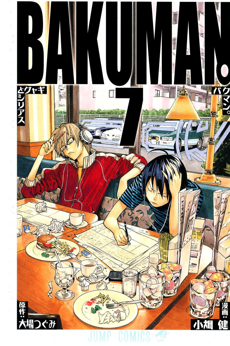 If you loved The Ghost Writer, you should read Bakuman