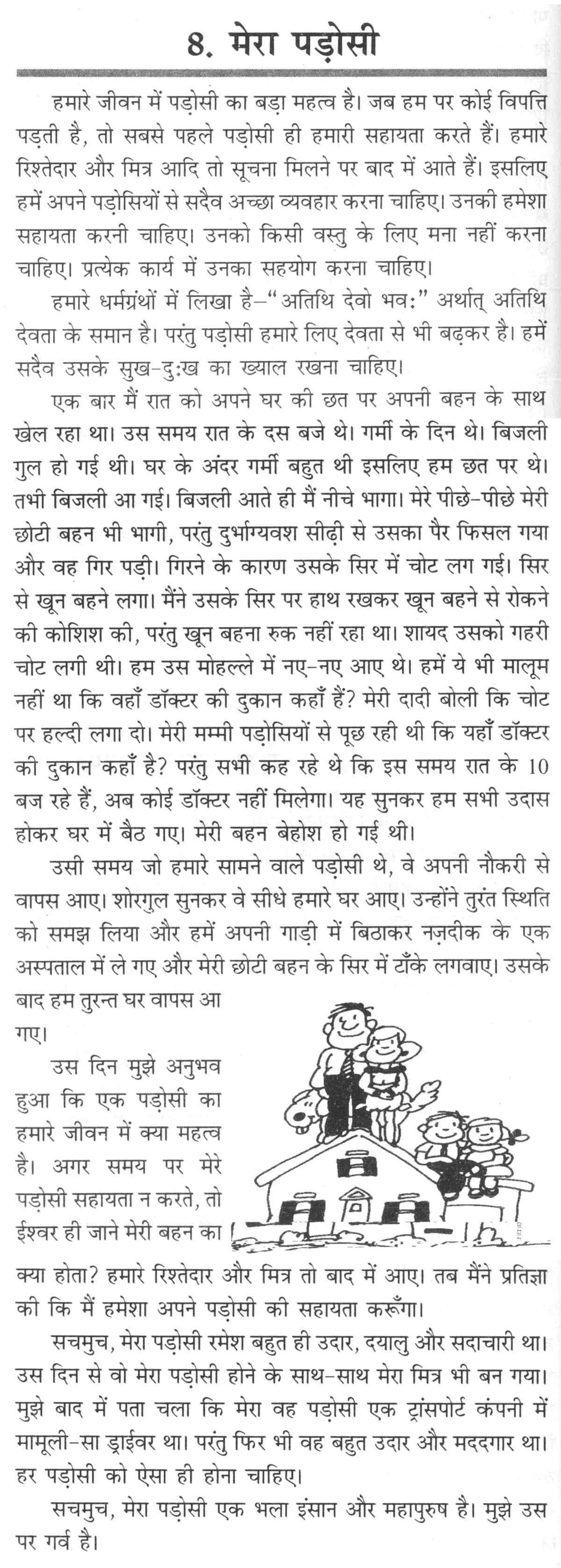Essay On My Neighbor In Hindi