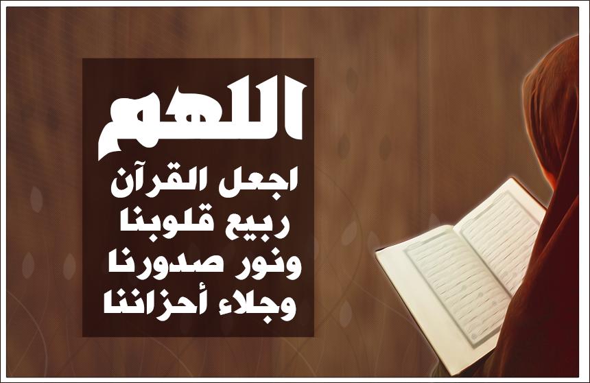 اللهم اجعل القران ربيع قلوبنا ونور صدورنا وجلاء أحزاننا Logo Design Lettering Design