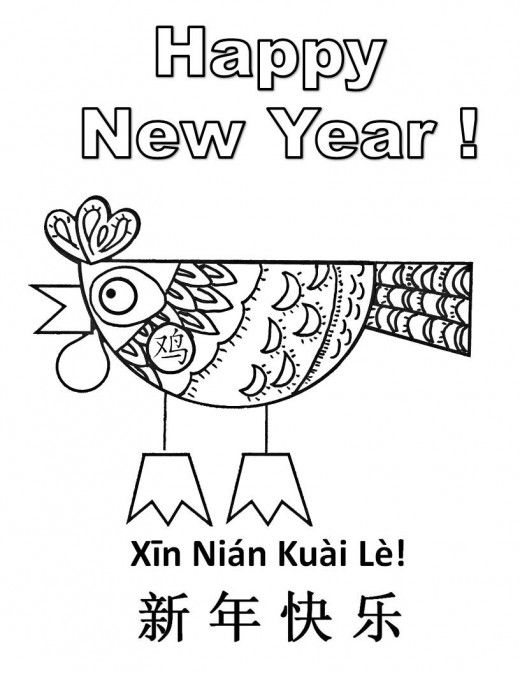 Cute little rooster craft--based on Chinese embroidery and papercut - copy happy new year card coloring pages