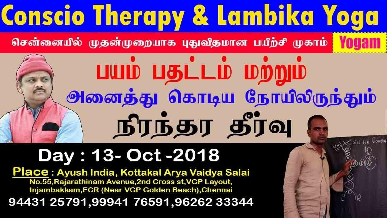 சென்னையில் ஆவலுடன் எதிர்பார்த்த Lambika Yoga & Conscio ...