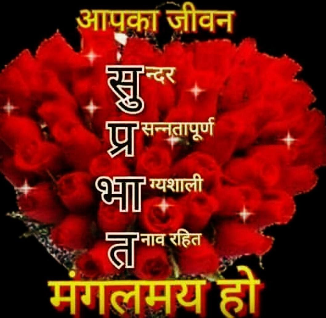 Good Morning Quotes For Wife In Hindi: सुप्रभात