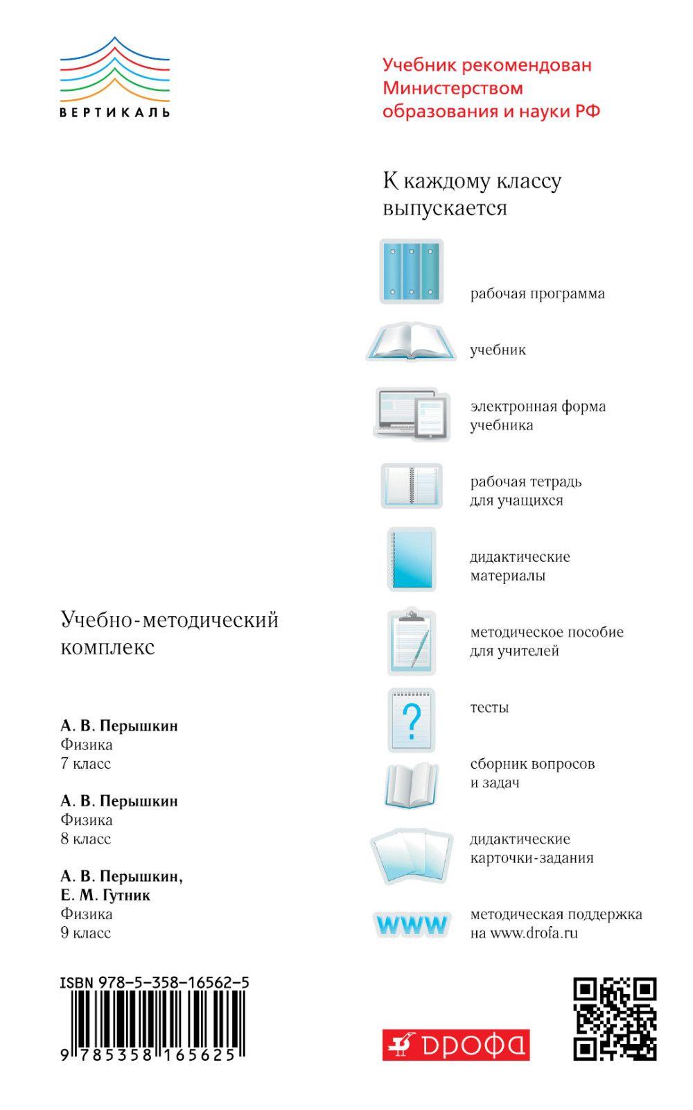 Спишу.ру 7 класс английский
