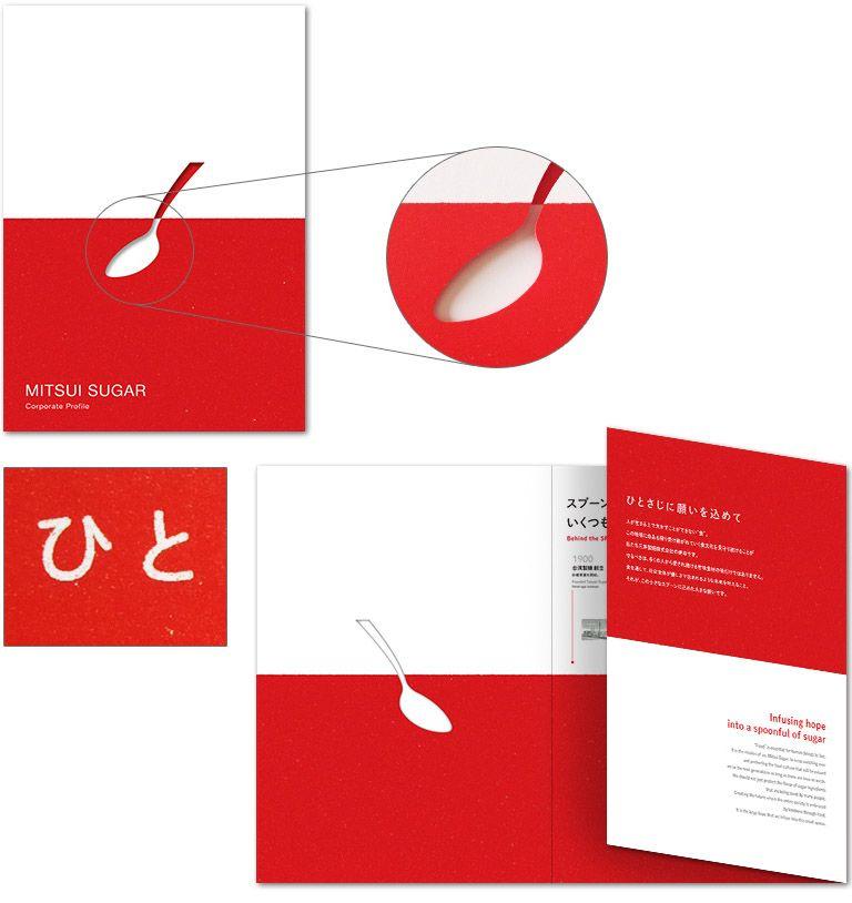食品メーカーの会社案内デザイン作成 会社案内 パンフレット専科