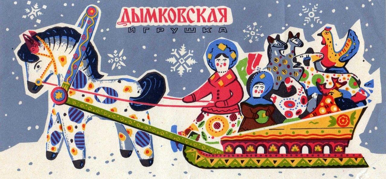 советские открытки игрушки того, насколько оно