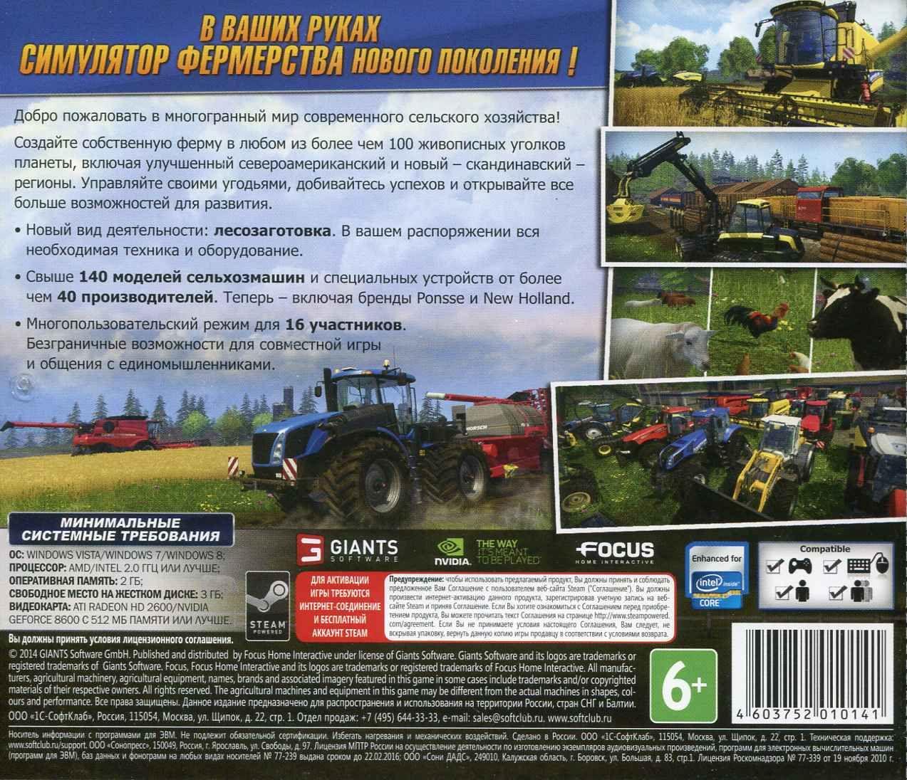 Скачать ключ на фермер симулятор