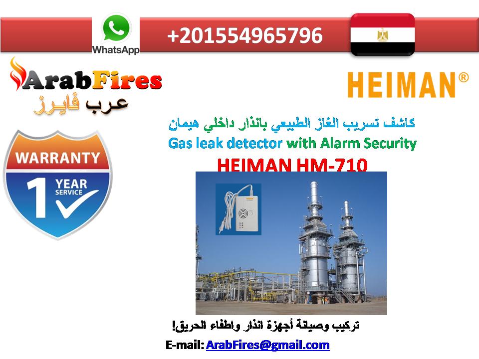 عرب فايرز كاشف غاز للبيع هيمان الشحن مجانا في مصر Heman Hm 710 Arab Fires Gas Detector With Alarm Leaks Detector Years